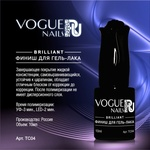 Купить Vogue Nails, Rubber финиш для гель-лака BRILLIANT, 10 мл